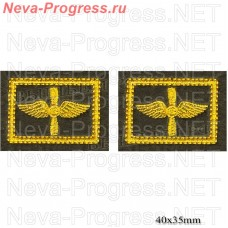 Нашивка петлицы Военно-воздушные силы (ВВС), желтая вышивка на оливе (цена за пару)