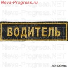 Нашивка на грудь Водитель ( Для сотрудников ПСО ) вышивка метанитью на темно синем фоне. размер 120 мм Х 35 мм