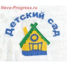 Полотенце с вышивкой  Детский сад  размеры и цвета в ассортименте