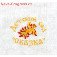 "Towel with embroidery kindergarten ""fairy TALE"" with acticol sizes and colors in the range"