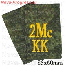Fanspage for cadets 2МсКК (2nd Moscow cadet corps MOE , COLLEDGE tpsk THEM. V. M. MAKSYMCHUK) price per pair, choose color in the options.