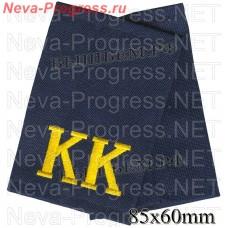 Фальшпогоны для кадетов КК (Кадетский корпус) темно синяя ткань цена за пару, цвет выбирайте в опциях.