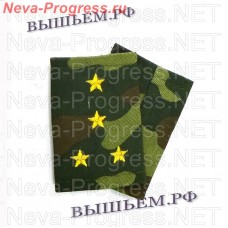 Fanspage for the army, the emergencies Ministry and the police captain (captain-Lieutenant in the Navy) four little stars (price per pair, choose color in the options.)