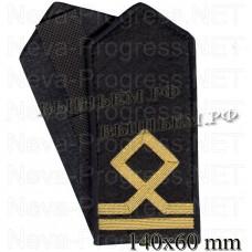 Погоны (наплечные знаки) гражданского морского транспортного и рыболовного флота России 2 категории. (Матрос II класса) Цена за пару.