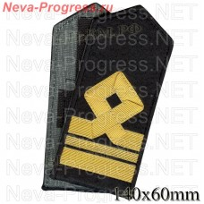 Shoulder straps (shoulder marks) civil sea transport and fishing fleet 6 category.(3rd mate of the captain of a sea vessel) Price per pair.
