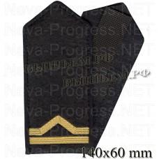 Погоны (наплечные знаки) гражданского речного транспортного и рыболовного флота России 2 категории. Цена за пару.