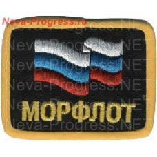 Погончик на робу, форменную рубаху, форменку  флота России черного цвета надписью МОРФЛОТ, Россиским флагом и с желтым тканевым кантом. Цена за пару
