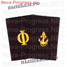 Фальшпогоны (наплечные знаки) флота России черный с желтой  буквой или якорем. Цена за пару