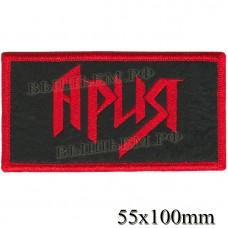"""Нашивка РОК атрибутика """"АРИЯ"""" красная вышивка оверлок, черный фон, липучка или термоклей."""