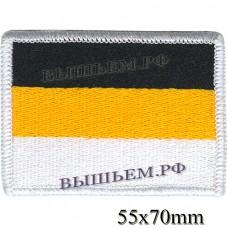 Badge Stamp flag of the Russian Empire (black-yellow-white flag, overlock machine, Velcro or glue.