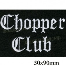 "Stripe ROCK paraphernalia ""Chopper Club"" white embroidery, serger, black background, Velcro or glue."