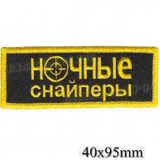 """Нашивка РОК атрибутика """"Ночные снайперы"""" желтая вышивка, черный фон, липучка или термоклей."""