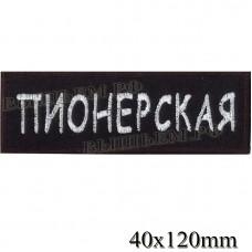 "Stripe ROCK paraphernalia ""PIONEER"" embroidery white, black background, overlock machine, Velcro or glue."