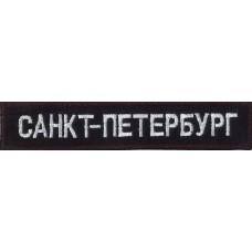 "Stripe ROCK paraphernalia ""Saint-Petersburg"" white embroidery, black background, overlock machine, Velcro or glue."
