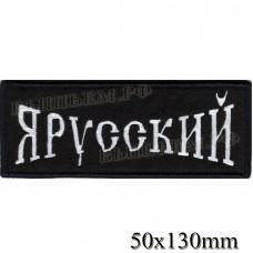 "Stripe ROCK paraphernalia ""JAROUSSKY"" white embroidery, black background, Velcro or glue."