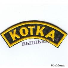 "Stripe ROCK paraphernalia ""kotka"" yellow embroidery, black background, Velcro or glue."