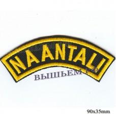 """Нашивка РОК атрибутика """"naantali"""" желтая вышивка, черный фон, липучка или термоклей."""
