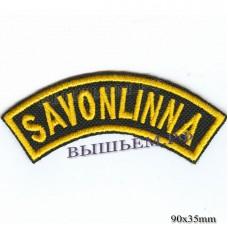 """Нашивка РОК атрибутика """"savonlinna"""" желтая вышивка, черный фон, липучка или термоклей."""
