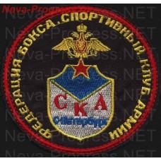 Шеврон Федерация бокса Спортвный клуб армии СКА Санкт-Петербург