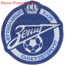 Chevron Zenith (round) hand Zenith ball and the words soccer club Saint Petersburg (blue background, white lettering) large on the back with the serger