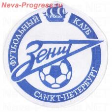 Шеврон Зенит (круглый) стрелка Зенит с мячом и надписью футбольный клуб Санкт-Петербург (белый фон, синие надписи) большой на спину с оверлоком