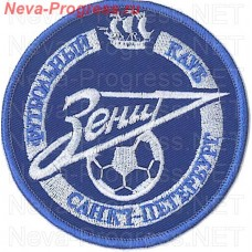 Шеврон Зенит (круглый) стрелка Зенит с мячом и надписью футбольный клуб Санкт-Петербург (синий фон, белые  надписи) малый на грудь, на рукав с оверлоком