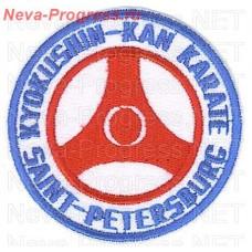 Chevron Federation Kyokushin-Kan karate-to Russia Saint Petersburg