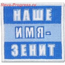 Шеврон Наше имя - Зенит на фоне сине-голубого флага (оверлок)