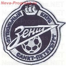 Шеврон Зенит (круглый) стрелка Зенит с мячом и надписью футбольный клуб Санкт-Петербург (темно-синий фон, белые надписи)