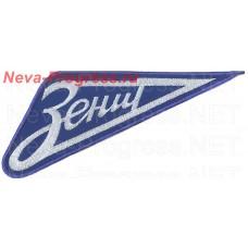 Chevron arrow Zenit (blue background, overlock machine) large