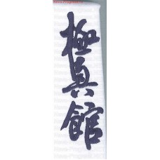 The Chevron characters on the kimono (white background, dark blue lettering)