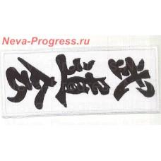 Шеврон с иероглифами на кимоно (белый фон, черная надпись)