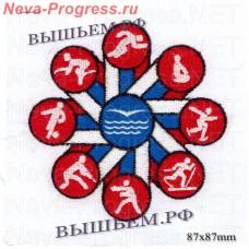Шеврон Восмиборье (8 видов спорта)