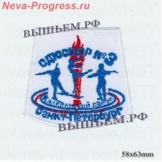 Chevron SDYUSHOR 3 of Kalininskiy district of St. Petersburg, white background