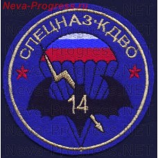 Patch 14th Separate brigade of GRU special forces (airborne)/h 74854 (Ussuriysk)