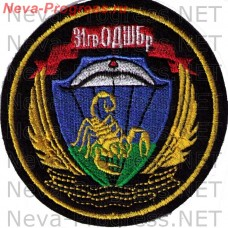 Patch 31st guards separate air assault order of Kutuzov brigade (31st odshbr)