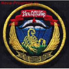 Patch 31st guards separate air assault order of Kutuzov brigade (31st odshbr) Option2