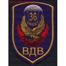 Patch 36 Separate Airborne Brigade (separate airborne brigade), in/h 74980, Garbolovo