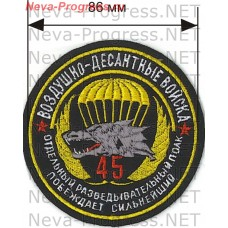 Patch of the 45th separate guards order of Kutuzov and Alexander Nevsky regiment of special purpose airborne troops (45th guards. OPSN AIRBORNE)