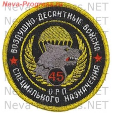 Patch of the 45th separate guards order of Kutuzov and Alexander Nevsky regiment of special purpose airborne troops (45th guards. OPSN airborne) (metanite)
