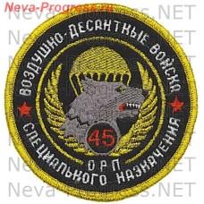 Нашивка 45-й отдельный гвардейский орденов Кутузова и Александра Невского полк специального назначения Воздушно-десантных войск (45-й гв. ОПСН ВДВ)  (метанить)