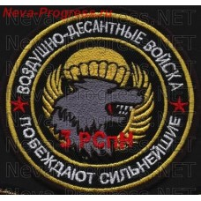 Patch 3rd company 901-th separate landing-assault battalion of a special purpose 45-th guards. OPSN VDV - strongest wins -