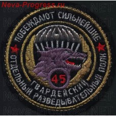 Patch of the 45th separate guards order of Kutuzov and Alexander Nevsky special purpose regiment (45 th guards. OPSN airborne) (metanite) - win the strongest-