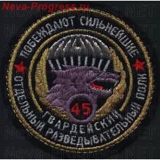 Нашивка 45-й отдельный гвардейский орденов Кутузова и Александра Невского полк специального назначения  (45-й гв. ОПСН ВДВ)  (метанить) - побеждают сильнейшие-