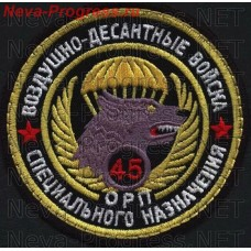 Patch of the 45th separate guards order of Kutuzov and Alexander Nevsky regiment of special purpose airborne troops