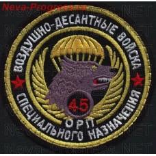 Нашивка 45-й отдельный гвардейский орденов Кутузова и Александра Невского полк специального назначения Воздушно-десантных войск