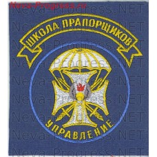 Patch 332-I the School of Ensigns of the Navy. Moscow (Mitino) Management