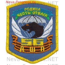 Patch 56th guards separate air assault, orders of Kutuzov and Patriotic war don Cossack brigade (56th, odsbr) - Motherland honor courage ( Kamyshin )