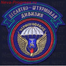 Patch 76th guards air assault Chernigov, order of Suvorov division (round with ribbon)