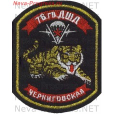 Patch 76th guards air assault Chernigov red banner, order of Suvorov division (black background)
